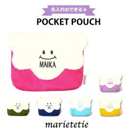 marietetie 移動ポケット 無地 女の子 男の子 / 付けポケット 名入れ 刺繍 ふわもこスマイル 日本製 子供 キッズ クリップ 付き