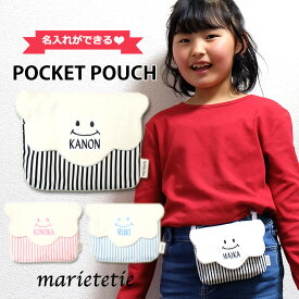 marietetie 移動ポケット ストライプ柄 女の子 男の子 / 付けポケット 名入れ 刺繍 ふわもこスマイル / 日本製 子供 キッズ クリップ 付き