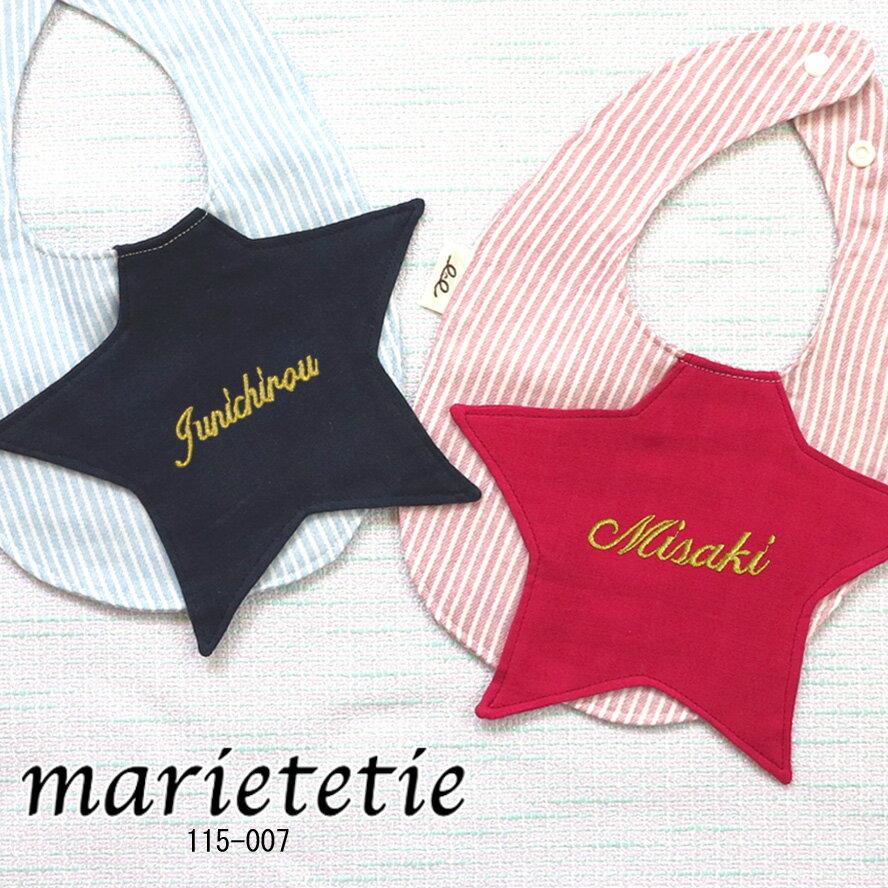 marietetie スタイ ほし 名入れ 無料 日本製 / ベビー 男の子 女の子 / 6重 ガーゼ 出産祝い 名前 入り おしゃれ よだれかけ 星 マリーテティー