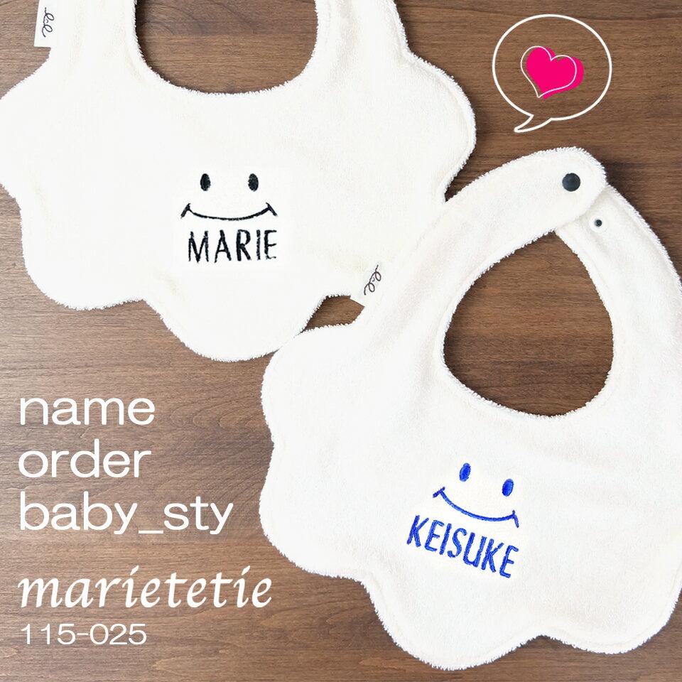 marieteie スタイ ふわもこ*スマイル ベビー 女の子 男の子 日本製 6重 ガーゼ タオル パイル 出産祝い 名入れ 無料 オフホワイト