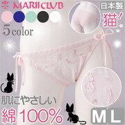 【安心高品質の日本製】肌にやさしい天然綿100%サイドリボンショーツ【M/Lサイズ】かわいいねこレース