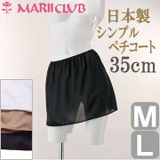 日本製シンプルペチコート35cm丈【Mサイズ】透けにくいからお洒落がもっと楽しい!つるつるサラサラ肌触り◎国産レディースインナーMARIICLUB/マリイクラブ