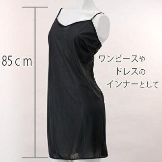日本製シンプルデザインスリップ85cm丈【M/Lサイズ】肩ひも長さ調節機能付き国産レディースインナーつるつるサラサラ肌触り◎ランジェリーシンプルだからアウターに響きません!MARIICLUB/マリイクラブ