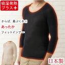 防寒 インナー メンズ あったかインナー 8分袖 日本製 Uネック 発熱 吸湿 あったかシャツ ゴルフ インナーシャツ 重ね着 長袖 冬 極薄 …