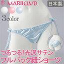 紐パン サテン 光沢 ショーツ レディース 日本製 ピンク ホワイト ブルー M/L/LLサイズ 紐ショーツ 単品 国産 フルバ…