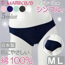 【全品 安心・高品質の日本製】 肌にやさしい ショーツ 綿100% シンプル ノンレース 【M/Lサイズ】 単品 かわいい 天…