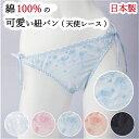 紐パン ショーツ 綿100% レディース フルバック 日本製 全5色 M Lサイズ コットン かわいい 締め付けない 綿 紐パンツ エンジェル レー…