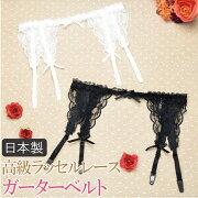 【安心高品質の日本製】ガーターベルト大人の花柄ラッセルレースセクシー国産レッグウエア白黒