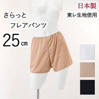 日本製フレアーパンツ25cm丈シンプルデザイン【Mサイズ】透けないからオシャレがもっと楽しい!国産レディースインナーつるつるサラサラ肌触り◎タップパンツランジェリーMARIICLUB/マリイクラブ