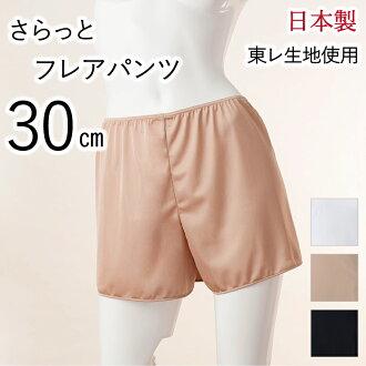 日本製フレアーパンツ30cm丈シンプルデザインMサイズ透けないからオシャレがもっと楽しい!国産レディースインナーつるつるサラサラ肌触り◎タップパンツランジェリーMARIICLUB/マリイクラブ