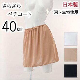 日本製ペチコート40cm丈シンプルデザイン【Mサイズ】透けにくいからオシャレがもっと楽しい!つるつるサラサラ肌触り◎国産レディースインナーMARIICLUB/マリイクラブ