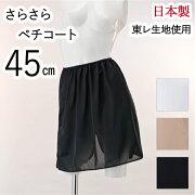 日本製ペチコート45cm丈シンプルデザイン【Mサイズ】透けにくいからオシャレがもっと楽しい!つるつるサラサラ肌触り◎国産レディースインナーMARIICLUB/マリイクラブ
