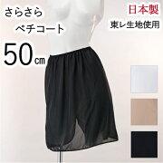日本製ペチコート50cm丈シンプルデザイン【Mサイズ】透けにくいからオシャレがもっと楽しい!つるつるサラサラ肌触り◎国産レディースインナーMARIICLUB/マリイクラブ