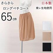 日本製ペチコート65cm丈シンプルデザイン【Mサイズ】透けにくいからオシャレがもっと楽しい!つるつるサラサラ肌触り◎国産レディースインナーMARIICLUB/マリイクラブ