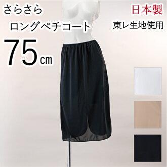 日本製ペチコート75cm丈シンプルデザイン【Mサイズ】透けにくいからオシャレがもっと楽しい!つるつるサラサラ肌触り◎国産レディースインナーMARIICLUB/マリイクラブ
