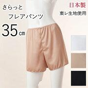 日本製フレアーパンツ35cm丈シンプルデザインMサイズ透けないからオシャレがもっと楽しい!国産レディースインナーつるつるサラサラ肌触り◎タップパンツランジェリーMARIICLUB/マリイクラブ