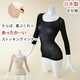 あったかインナー レディース 7分袖 インナーシャツ 日本製 ストッキングインナー 防寒 インナー あったか シャツ 肌着 薄手 襟ぐり 広い 深あき ブラック 黒 ベージュ M L LL サイズ 薄い 軽い 暖かい 冬 ストッキング 生地 フィット 伸縮性 長袖 大きいサイズ
