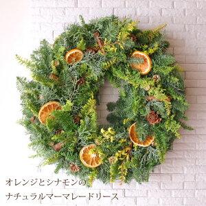 【送料無料】 クリスマスリース フレッシュ 大きい 玄関 おしゃれ 『オレンジとシナモンの ナチュラル マーマレードリース 45cm』 クリスマス リース 冬 北欧 インテリア 生 玄関飾り 手作り