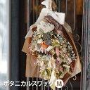 【あす楽16時まで】 花束 ドライフラワー ブーケ スワッグ 『 ボタニカル スワッグ M』 花 プレゼント おしゃれ 誕生…