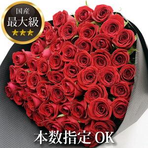 【7日前予約品】バラ 花束 本数 指定 『本数選べる バラの花束 』 花 ギフト 誕生日 プレゼント 女性 結婚祝い ウェディング プロポーズ 記念日 10年 50本 60本 100本 結婚記念日 妻 薔薇の花束