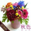 今月誕生日の花『秋色ピンク』生花 誕生日ギフト 送料無料(花まりか フラワー 母 アレンジメントフラワー アレンジ…