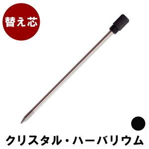 ハーバリウムボールペン専用替え芯 クリスマス