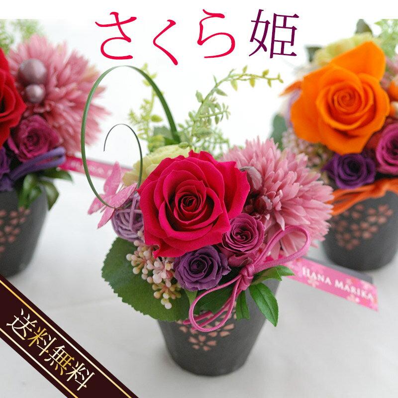 『さくら姫』可愛い和風プリザ ブリザードフラワー お祝い プレゼント 結婚祝い ギフト 結婚記念日 ブリザーブドフラワー プリザードフラワー プリザ 人気