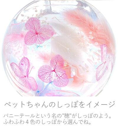 ハーバリウムプレゼントハムスターフェレット心の癒しヒーリングボトル