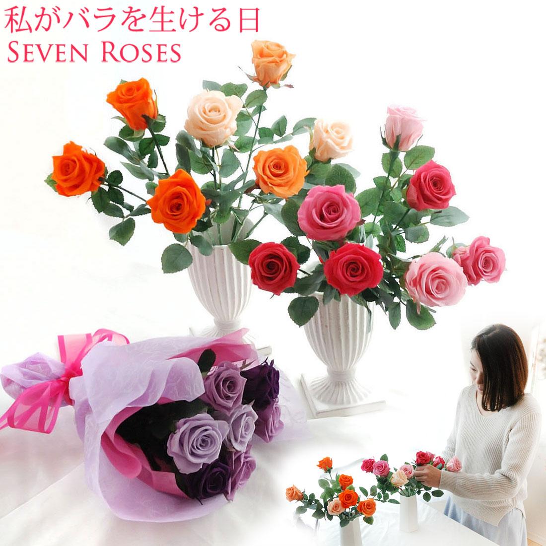 母の日 花 ギフト プレゼントプリザーブドフラワー 花束 バラの花束 『7本のバラの花束』ブリザーブドフラワー 彼女の誕生日祝いや結婚祝い、還暦祝いなど大切なギフトにはプリザのバラの花束 枯れないバラの花束