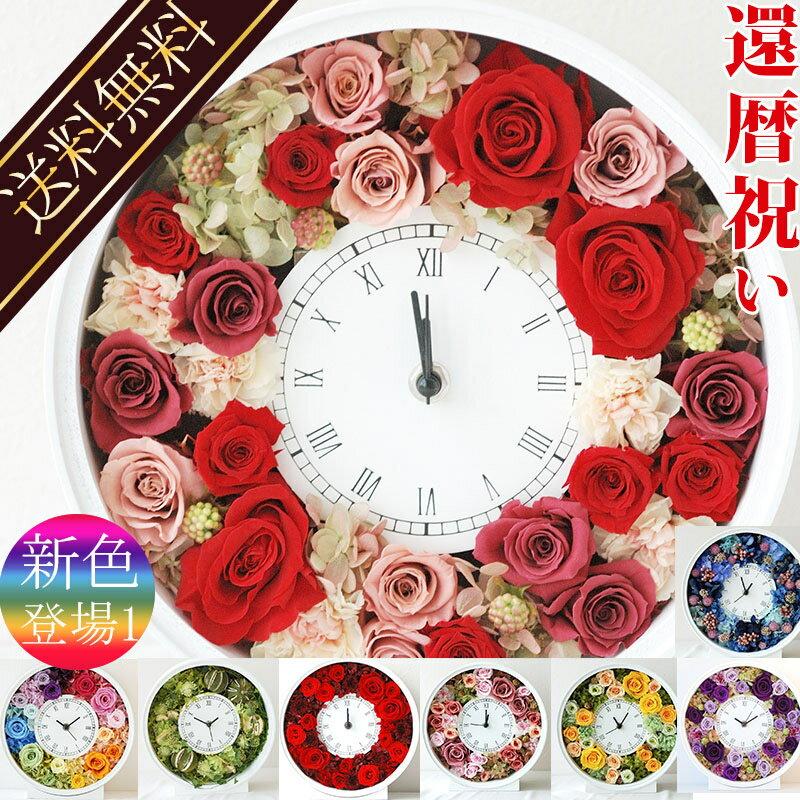 還暦祝い 女性『花時計』プリザーブドフラワーの時計は還暦祝いや母の日だけではなくおしゃれな時計は誕生日プレゼントや結婚式のギフトにも人気です。(送料無料あす楽 可愛い 母 父 女性)