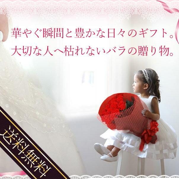 プリザーブドフラワー 花束 バラの花束 『20本』 ブリザーブドフラワー 彼女の誕生日祝いや結婚祝い、還暦祝いなど大切なギフトにはプリザのバラの花束 枯れないバラの花束