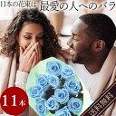 プリザーブドフラワー 花束 バラの花束 11本 プリザーブドフラワー 花ことば最愛、あなた一人だけの11本のバラ バラ…