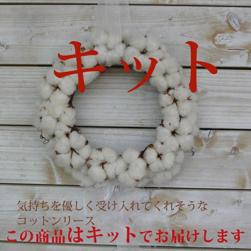 リース 手作り『コットンリースキット』  材料 クリスマスリースの花材 手作り  クリスマススワッグ おしゃれ 自分で作る 玄関