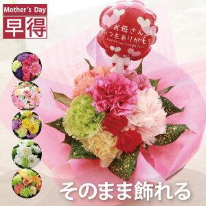 【母の日早得!クーポン対象】 母の日 花束 そのまま飾れる スタンディングブーケ 『そのまま飾れる花束』 花 ギフト 誕生日 プレゼント 結婚祝い ウェディング プロポーズ ブーケ 花束 退