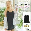 ランジェリー、使いやすい、透け防止、サラサラ、洋服をきれいに着る、静電気を抑える、高級日本製生地使用、ベンベルグ、蒸れない、ドレスワンピース、キャミワンピ、無地、白・黒・ベージュの3色展開、フォーマル