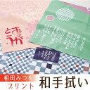 【京都 marimari】 相田みつを プリント和手拭い(日本製)