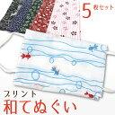 縫わずに簡単!マスクカバーの作り方公開中!【ゆうパケット送料無料】手ぬぐい5枚セット プリント 和手拭い かわい…