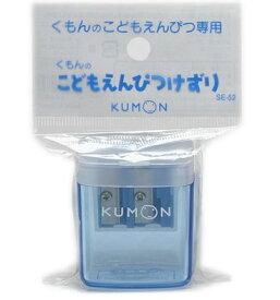 KUMON くもんのこどもえんぴつ専用こどもえんぴつけずり青