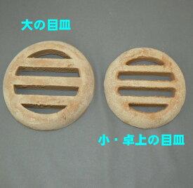 ☆日本製☆イソライトこんろ能登珪藻土しちりん用土目皿(火皿)