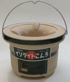 ☆日本製☆イソライトこんろ能登珪藻土卓上しちりんツル付き七輪