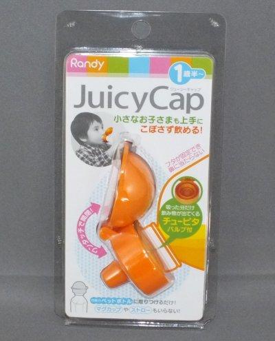 ウェステックスジャパンJUICY CAPジューシーキャップオレンジ【あす楽対応】