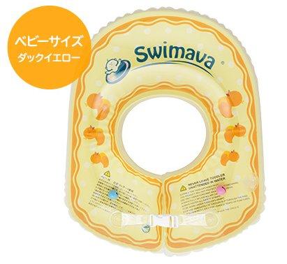 関東〜関西送料無料スイマーバ ボディリング Baby ダックイエロー ベビーサイズ SW130BBDU【日本正規販売店】