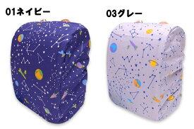 メール便で送料無料 ランドセルカバー【コスモ】6791255(19)