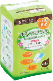オオサキメディカルdacco 母乳パット マミーパット 64枚入(2枚入×32個) 母乳量 多め