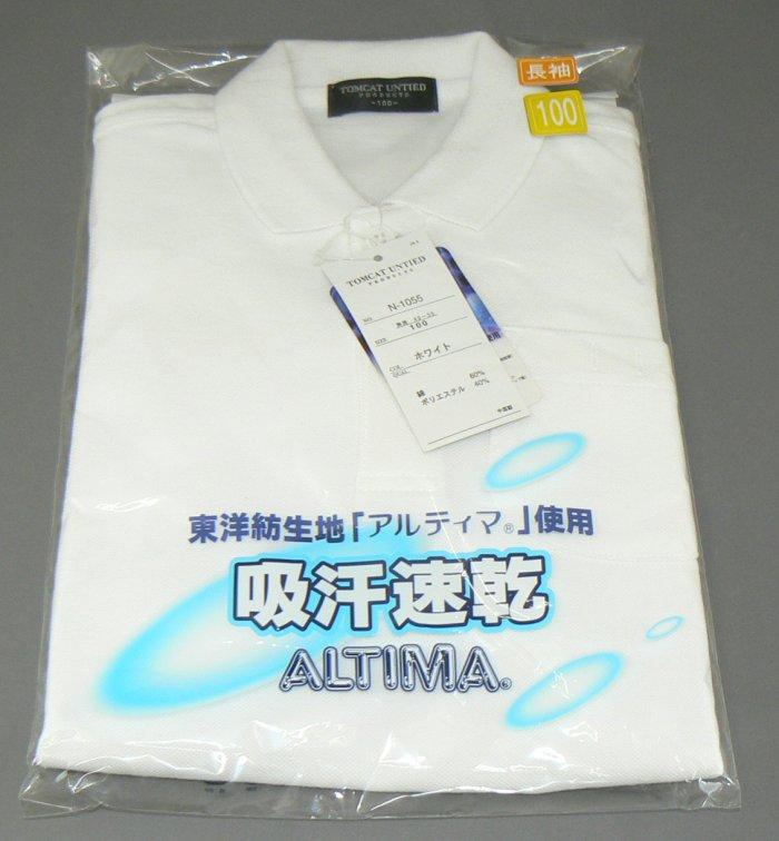 トムキャット吸汗速乾生地使用 長袖ポロシャツN1055