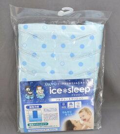 西川リビングice sleepアイスリープひんやりマルチシートクッション1577-21002
