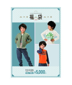 ☆関東〜関西送料無料☆F.O.KIDS R182010 2020年新春福袋5500円