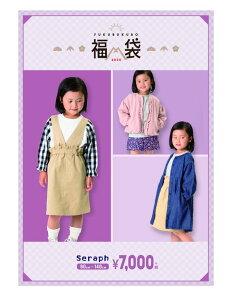 ☆関東〜関西送料無料☆SERAPH/セラフ2020年新春福袋7700円S182010