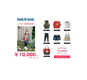 ダディオダディ 2020年新春福袋11000円V11976(BB:2020年)【女の子】