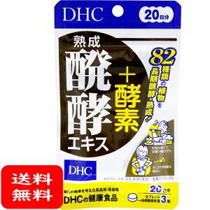 DHC 熟成発酵エキス+酵素 20日分 60粒入 美容 健康 ダイエット 植物酵素 穀物酵素 外食が多めの方 食生活が気になる方